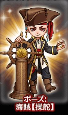 海賊【操舵】の画像