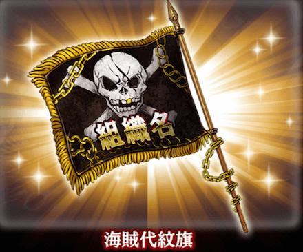 海賊代紋旗の画像