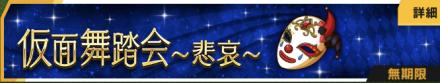 仮面舞踏会悲哀バナー.png