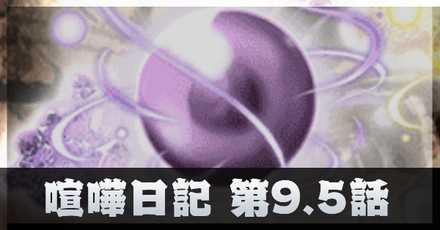 記事リンク用_9.5.jpg