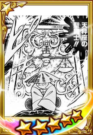 五老峰の老師 童虎の画像