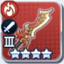 紅蓮の魔剣画像