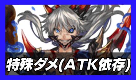 特殊ダメージランキング(ATK依存)