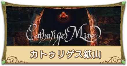 カトゥリゲス鉱山_記事下.jpg