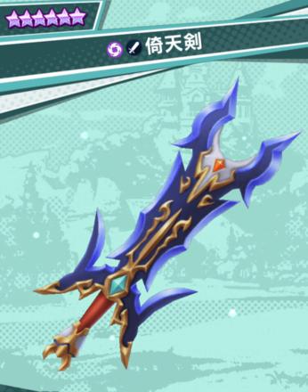 倚天剣のアイコン