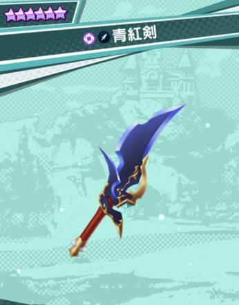青紅剣(グレード2)のアイコン