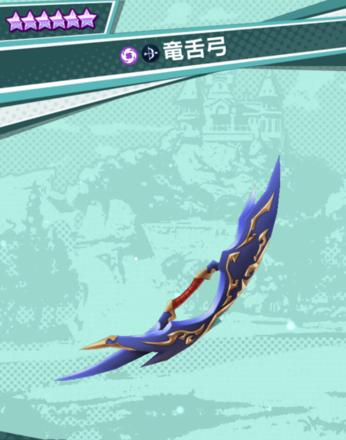 竜舌弓(グレード2)のアイコン
