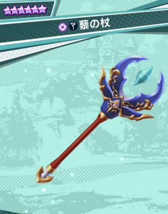 藜の杖(グレード2)のアイコン