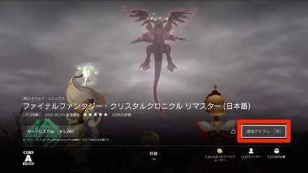 PS4版の購入手順