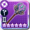 藜の杖(グレード2)の画像