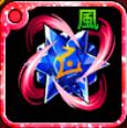 活性の蒼星ルーン【風】・Ⅴの画像