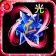 活性の蒼星ルーン【光】・Ⅴの画像