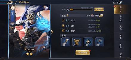 龍の覇業 賊兵討伐の内容と報酬について3