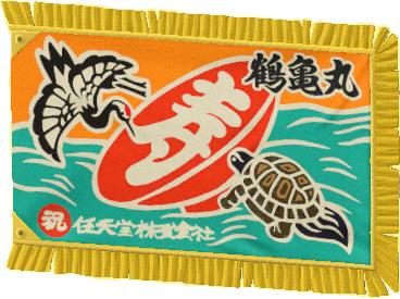たいりょうきの鶴亀丸の画像