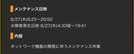 メンテナンス情報_827