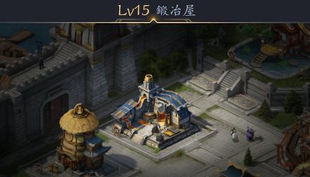 龍の覇業 鍛冶屋の効果と使い方1