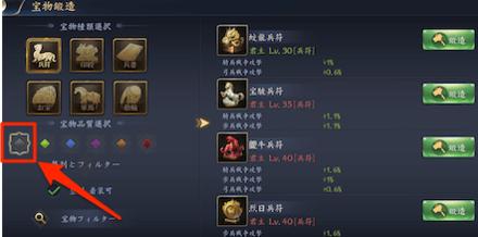龍の覇業 鍛冶屋の効果と使い方2