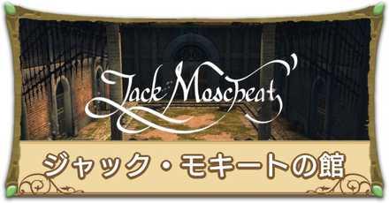 ジャック・モキートの館リンク