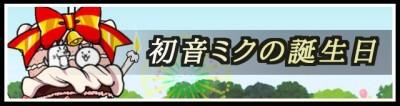 初音ミクの誕生日バナー.jpg