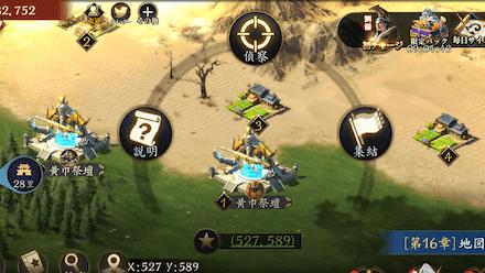 龍の覇業 黄巾祭壇の攻略と基本情報1