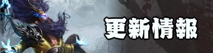 更新情報.png
