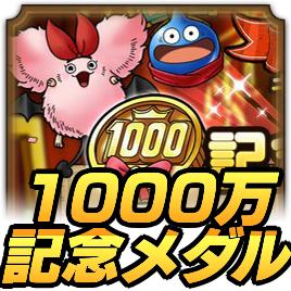 1000万DL記念メダル
