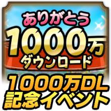 1000万DL記念