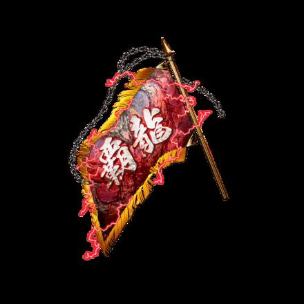 単車旗【覇龍】【赤】