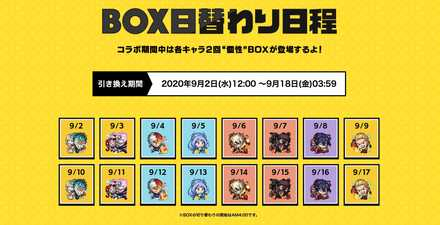 日替わり個性BOX日程