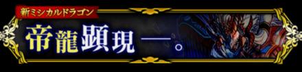 逆襲の大帝龍オメガのバナー