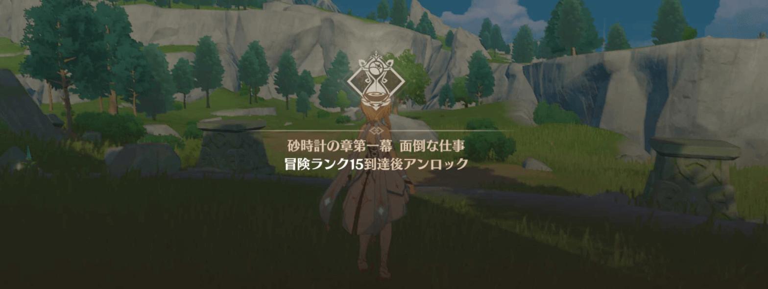 冒険 原 ランク 神