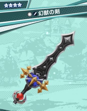 幻獣の剣のアイコン