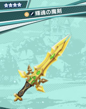輝魂の魔剣のアイコン