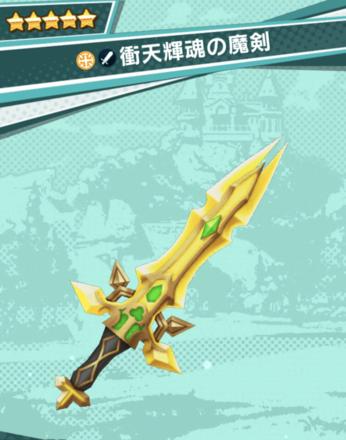 衝天輝魂の魔剣のアイコン