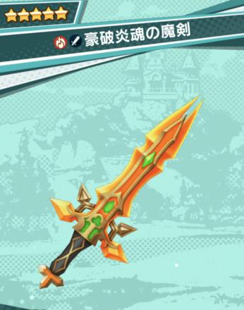 豪破炎魂の魔剣のアイコン
