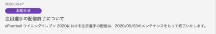 スクリーンショット 2020-09-03 14.02.34.png