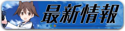 最新情報バナー.png
