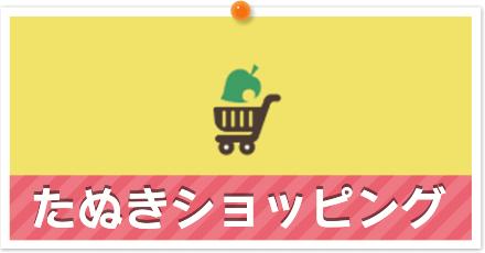 たぬきショッピング