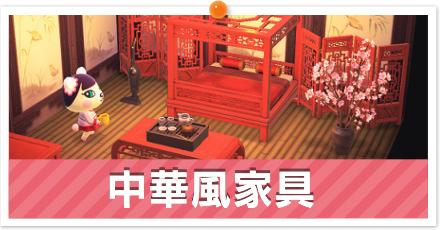 中華風家具