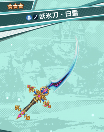 妖氷刀・白雪のアイコン