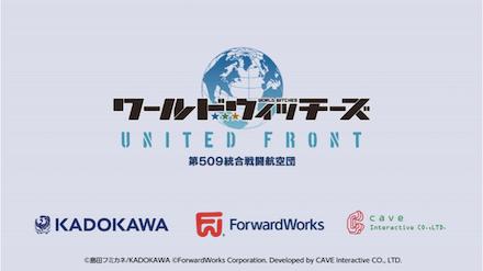 『ワールドウィッチーズ UNITED FRONT』運営.png
