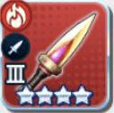 緋炎石のナイフ画像