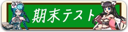 期末テスト_リン用.png