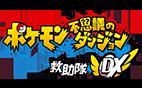 ポケダンDX ゲームタイトル