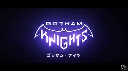GothamKnights画像