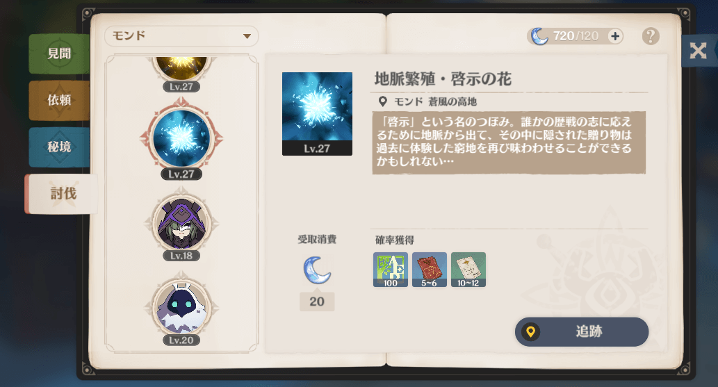 5 世界 ランク 原 神
