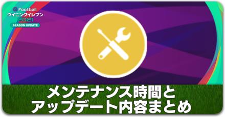 メンテナンス記事 2021サムネ2.png