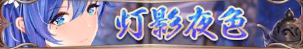灯影夜色(張コウ)バナー