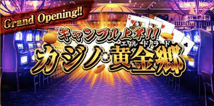 ギャンブル上等!!カジノ・黄金郷