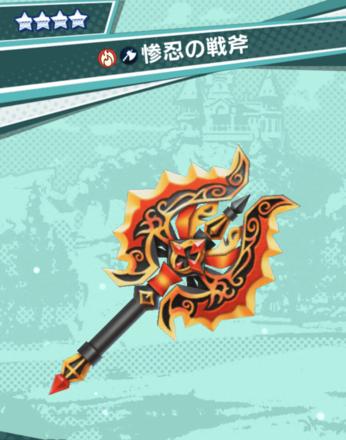 惨忍の戦斧のアイコン